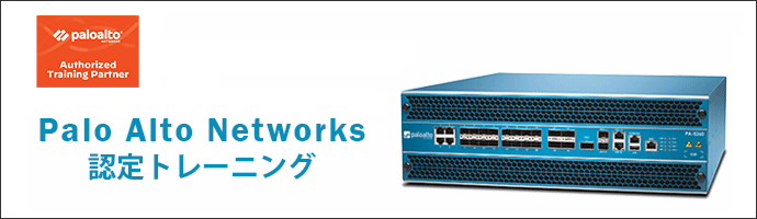 Palo Alto Networks認定トレーニング