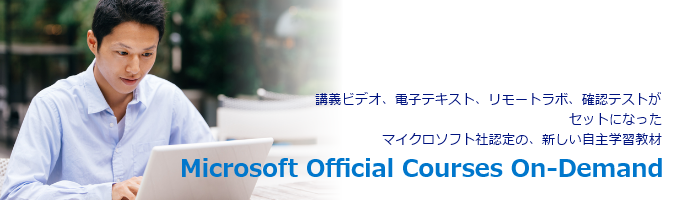 Microsoft Official Courses On-Demand のご案内